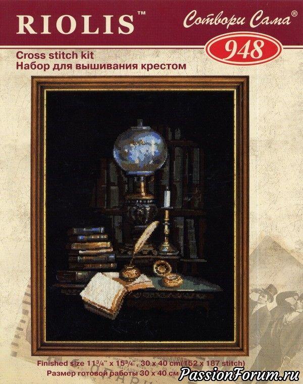 Схемы вышивки от Риолис на черном фоне Лампа с книгой