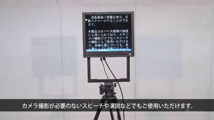 テレプロンプタースタンド型セットアップの仕方【アテイン株式会社】