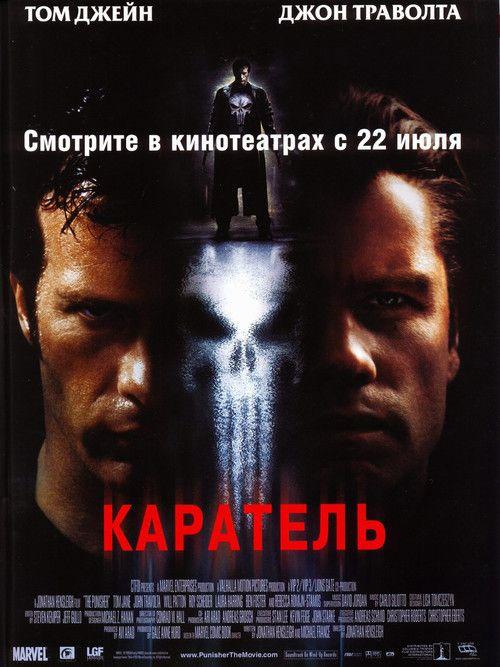 Watch The Punisher Full Movie Online