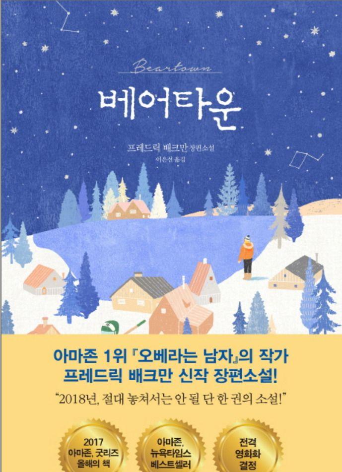 Beartown novel Book Korean Edition Fredrik Backman Fiction