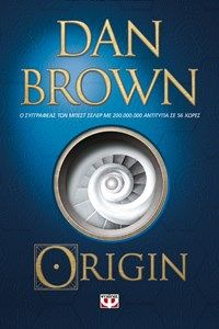 ORIGIN - DAN BROWN - Εκδόσεις Ψυχογιός