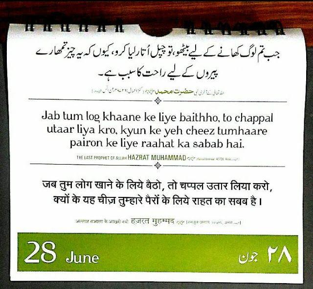 Spread Islam: Aaj Ke Ache Baat