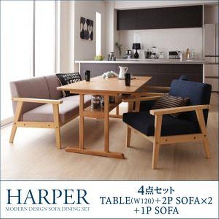 モダンデザインソファダイニングセット【HARPER】ハーパー/4点W120セット(テーブル+1Pソファ×2+2Pソファ×1)【組立及び不要家具引取サービスあり】ポイント