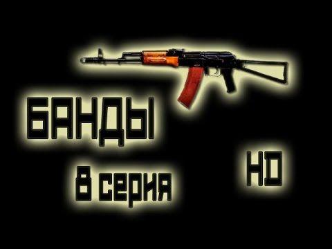 Банды 8 серия - криминальный сериал в хорошем качестве HD