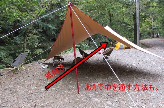 カンタン図解 風に強いタープの張り方 基本テク6つと応用テク5つ テントキャンプ キャンプの裏技 タープ