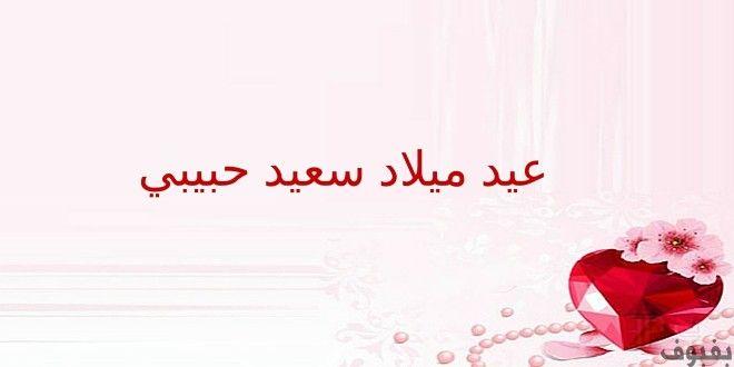 صور عيد ميلاد حبيبي أجمل صور لتهنئة عيد ميلاد حبيبك 2020 In 2020 Arabic Calligraphy Jews