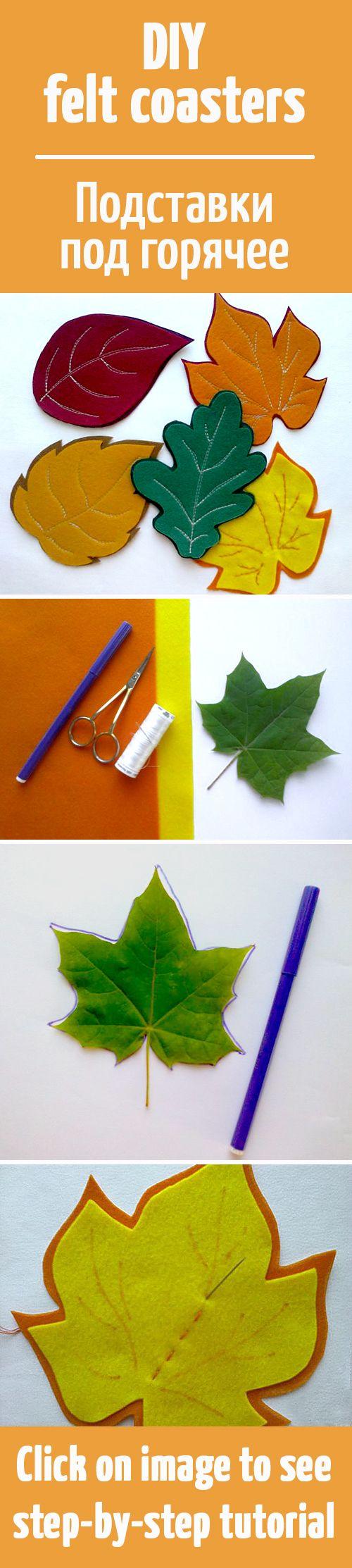 Делаем из фетра подставки под чашку «Осенние листья» / DIY felt coasters