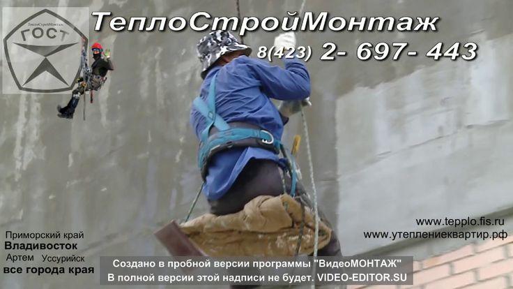 УТЕПЛЕНИЕ СТЕН СНАРУЖИ Владивосток. Цена на утепление квартир. Утепление...