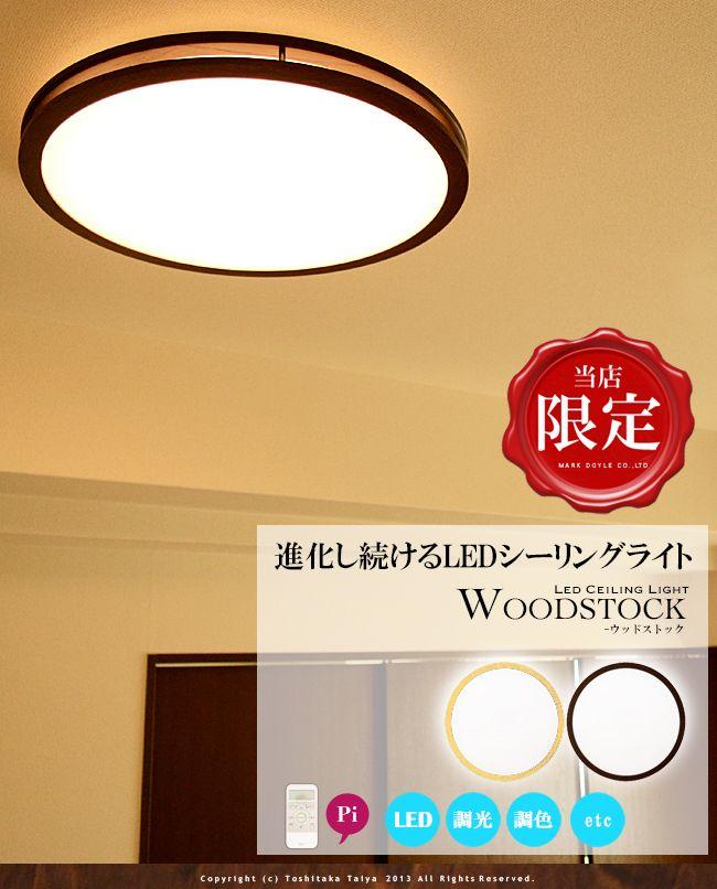LEDシーリングライト 照明【送料無料/ポイント2倍】。シーリングライト LED CEILING LIGHT リモコン付 LEDシーリングライト 照明 おしゃれ 天井照明 6畳用 8畳用 リビング用 ダイニング用 ワンルーム 和室 シーリングライト led 6畳 8畳 ウッド 和風照明  ウッドシェード 寝室 明るい 省エネ WOODSTOCK:ウッドストック (2-2