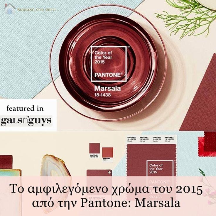 Κυριακή στο σπίτι... : Το αμφιλεγόμενο χρώμα του 2015 από την Pantone: Marsala