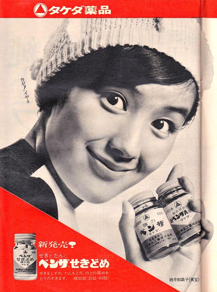 1968年 タケダ ベンザ(酒井和歌子)