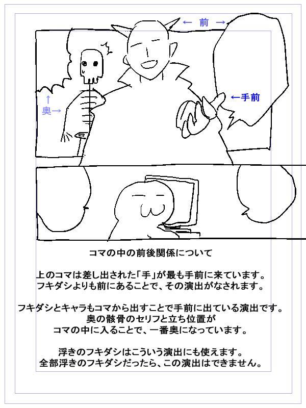 【201】漫画のコマとフキダシ【漫画アシスタントテクニック】 [11]
