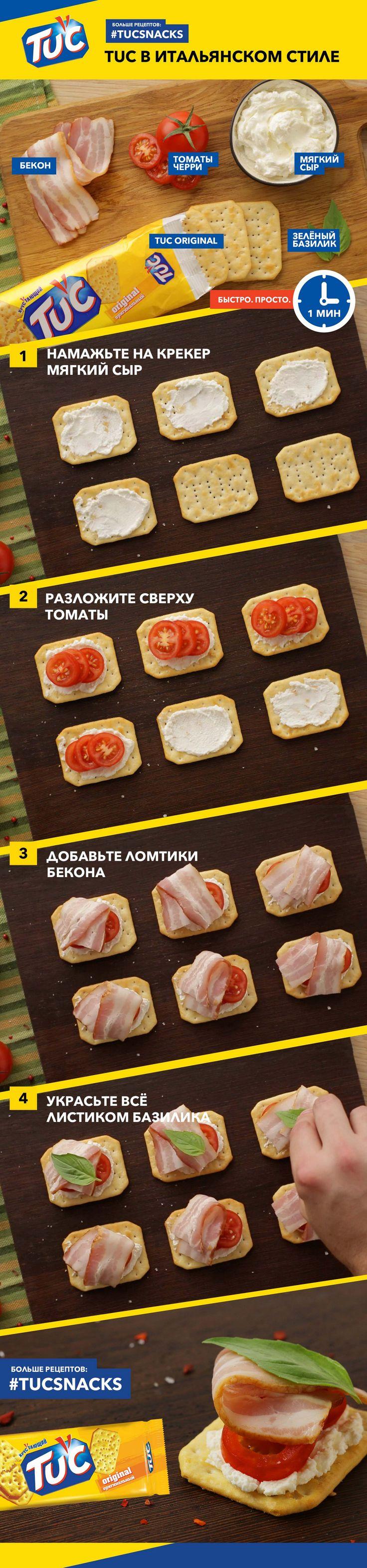 TUC в итальянском стиле. Чтобы почувствовать себя на итальянском патио тебе понадобятся: TUC Original, бекон, творожный сыр, черри, базилик. Намажь крекер тонким слоем мягкого сыра, а сверху выложи порезанный черри и ломтик бекона, укрась листочком базилика. Ebbene?  #tucsnacks #tuc