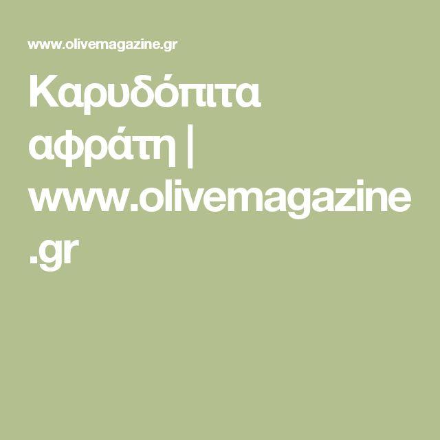 Καρυδόπιτα αφράτη | www.olivemagazine.gr