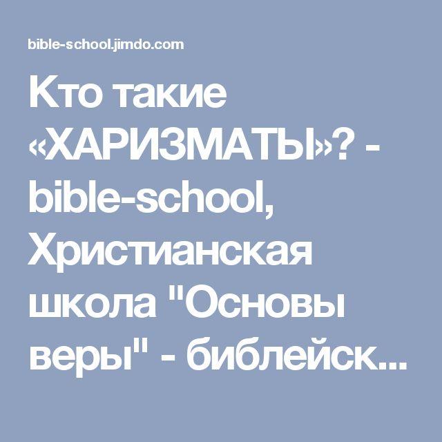 """Кто такие «ХАРИЗМАТЫ»? - bible-school, Христианская школа """"Основы веры"""" - библейское образование"""