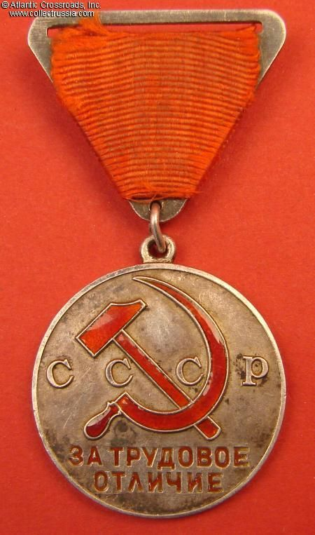 Collect Russia Medal for Distinguished Labor, Type 1, Variation 2, #7683, circa 1940. Soviet Russian