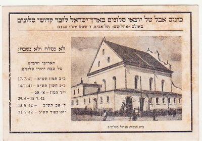 Great Synagogue, 1946 (ebay.us)