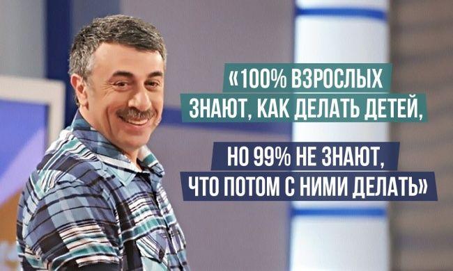 15 гениальных цитат доктора Комаровского