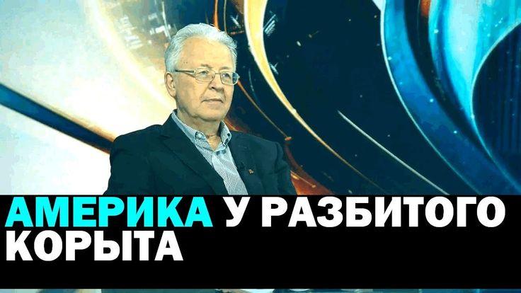 Валентин Катасонов 22.03.2018