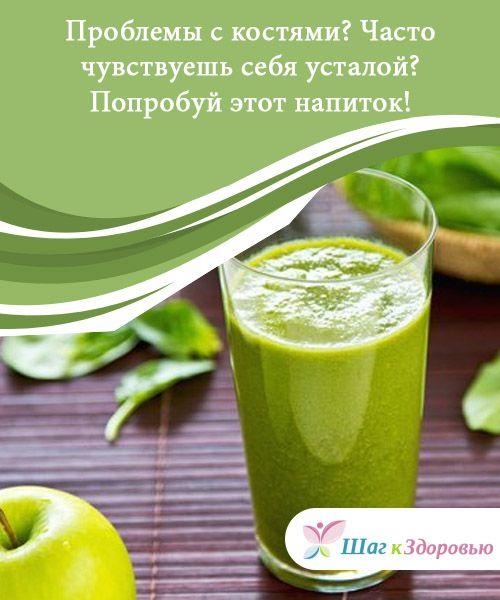 Проблемы с костями? Часто чувствуешь себя усталой? Попробуй этот напиток!   #Сохранить кости здоровыми и #наполнить организм энергией поможет напиток по нашему рецепту. Попробуйте этот #натуральный коктейль!  #Рецепты