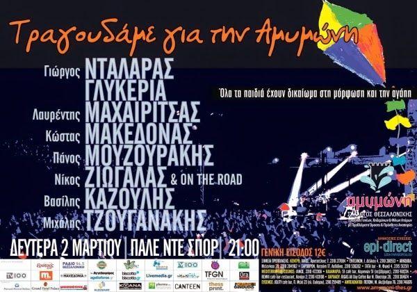 GR4YOU: Τραγουδάμε για την Αμυμώνη  Συμμετέχουν αφιλοκερδώ...