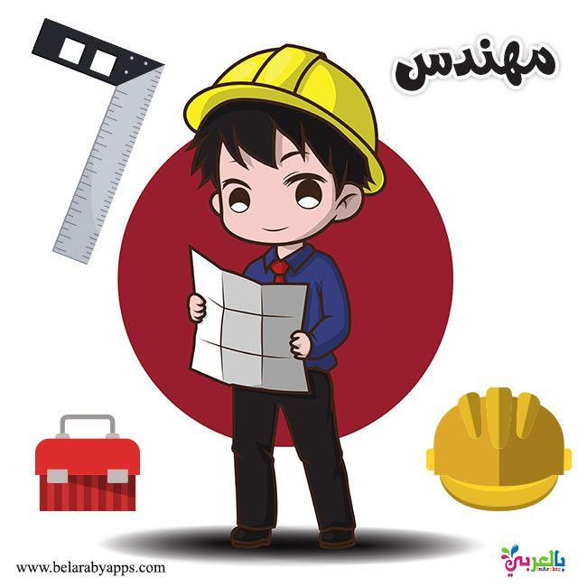 بطاقات تعليم المهن للاطفال اصحاب المهن وادواتهم اسماء الوظائف للاطفال بالصور بالعربي نتعلم Kids Learning Activities Preschool Crafts Creative Poster Design