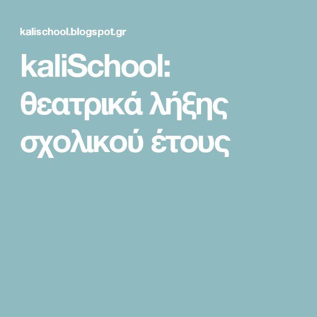 kaliSchool: θεατρικά λήξης σχολικού έτους