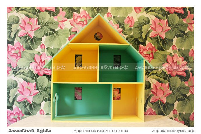 Яркий деревянный домик для сюжетно-ролевых игр