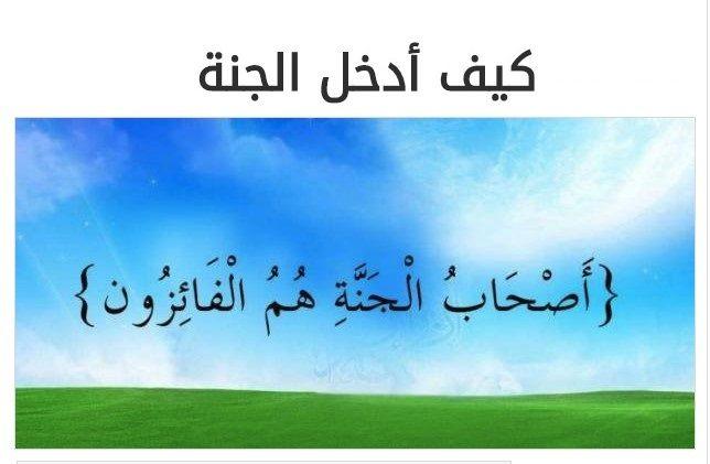 Facebook Quiz Facetik كيف أدخل الجنة Quizzes Arabic Calligraphy Calligraphy