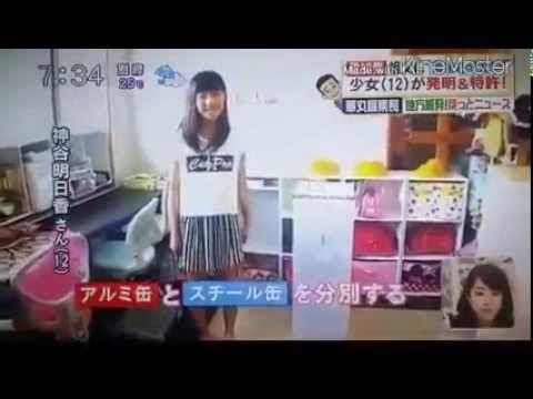 [Khám phá Nhật Bản] - Bé gái 12 tuổi nhận bằng sáng chế