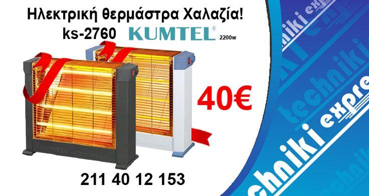 Ηλεκτρική θερμάστρα Χαλαζία! Model: Ks-2760 Kumtel. Περισσότερες πληροφορίες: τηλέφωνο επικοινωνίας: 211 40 12 153