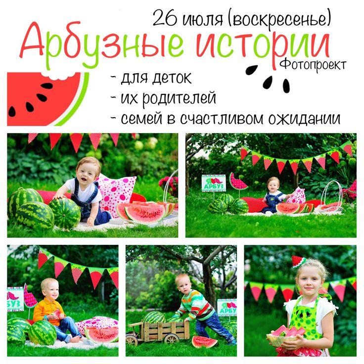 арбузная фотосессия декорации: 13 тыс изображений найдено в Яндекс.Картинках