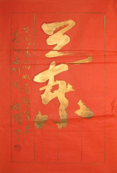 """格安の絵画&カリグラフィー, 中国の卸売業者から直接購入する: 27"""" 中国のインク書道h- キク金色のインクに赤いグランド- 太陽のデュオ私の店への歓迎。 これは、 中国の書道インク- キク赤地面に金色のインク、 100%手塗装氏によって太陽デュオご飯の上に紙27"""" センチ18"""" w、 日付け2002.幸せな購買と訪問していただきありがとうござい。 購入者の満足度が保証されてい、 またはあなたのお金の背部! 私"""