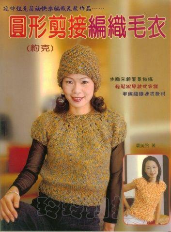 圆形剪接编织毛衣集(有图解) - 苹果园 - 苹果园的博客