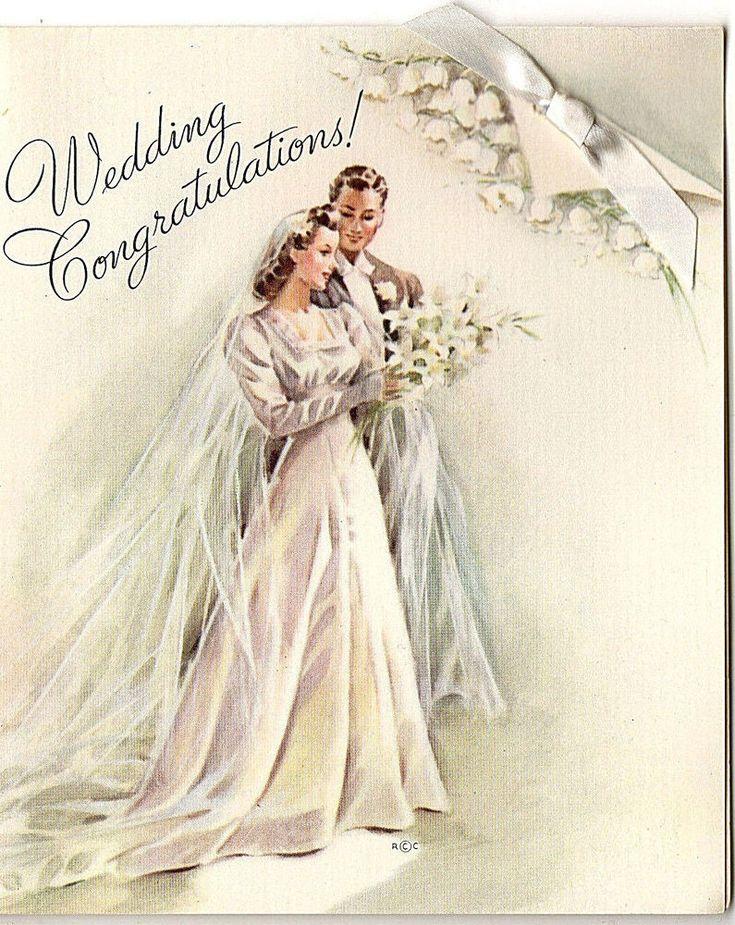 Днем, с днем свадьбы ретро открытка
