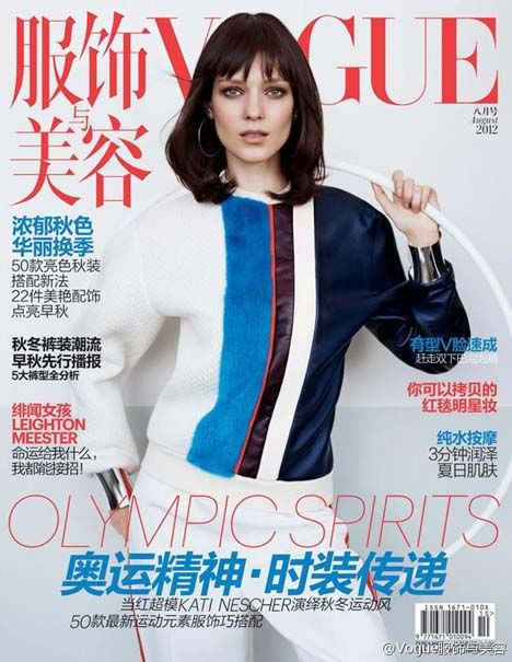 Kati Nescher for Vogue China August 2012