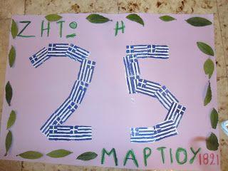 ~~kindergarten teacher ~~ΝΗΠΙΑΓΩΓΟΣ.....ΧΡΩΜΑΤΑ ΚΑΙ ΑΡΩΜΑΤΑ...2ο ΝΗΠΙΑΓΩΓΕΙΟ ΚΟΣΚΙΝΟΥ : 25 ΜΑΡΤΙΟΥ