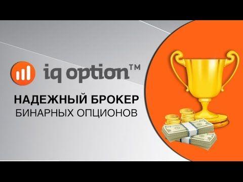 Бинарные опционы беспроигрышная стратегия  Обучение iq option