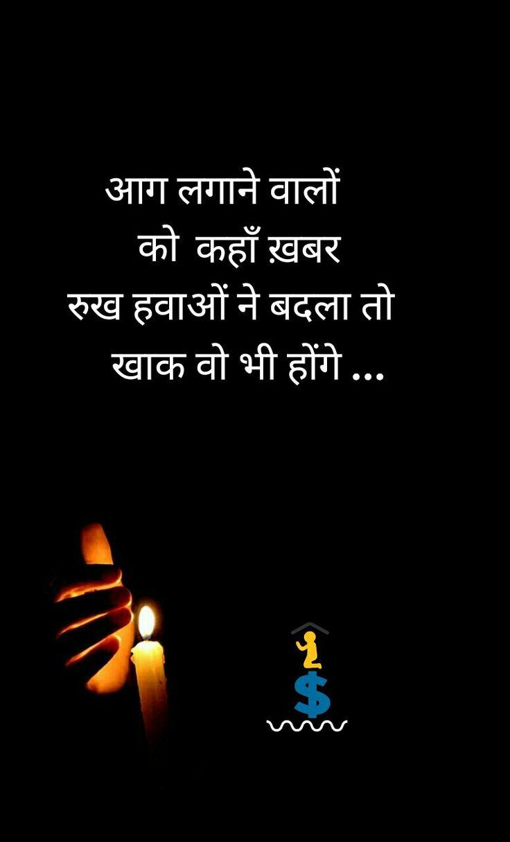 Aag lgane walo ko kaha khabhr rukh hawao n bdla to khak wo bhi honge.....