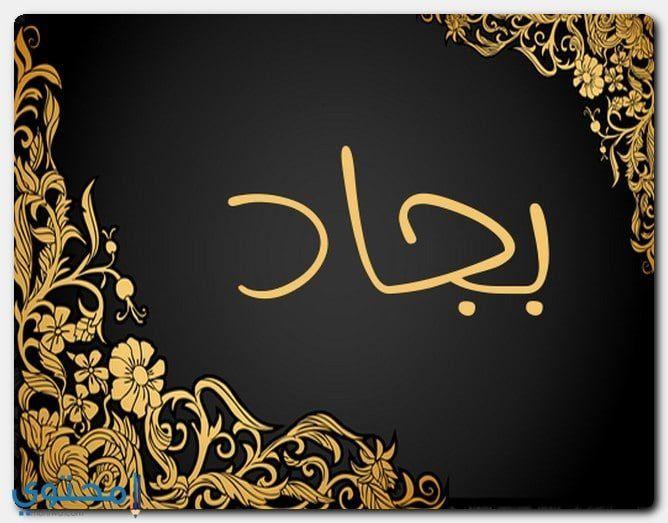 معنى اسم ب جاد وصفاتة الشخصية Bjad معاني الاسماء Begad Bjad Arabic Calligraphy Calligraphy Art