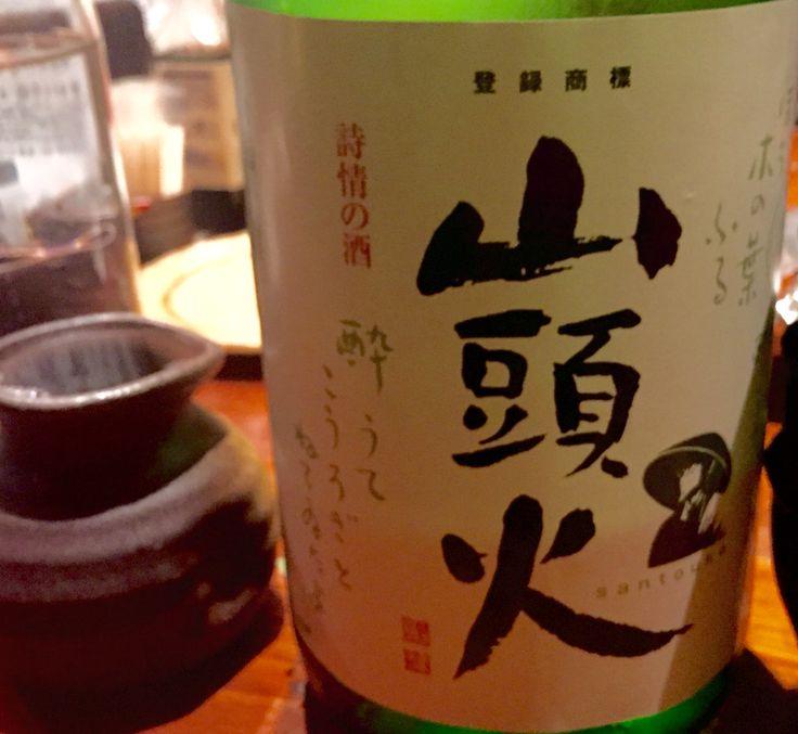 山口は金光酒造さんの 山頭火 特別本醸造 やや華やかだ