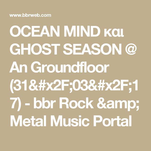 OCEAN MIND και GHOST SEASON  @ An Groundfloor (31/03/17)   - bbr Rock & Metal Music Portal