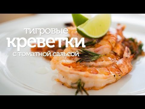 Тигровые креветки-гриль с томатной сальсой