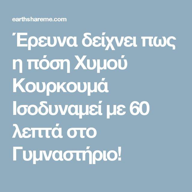 Έρευνα δείχνει πως η πόση Χυμού Κουρκουμά Ισοδυναμεί με 60 λεπτά στο Γυμναστήριο!