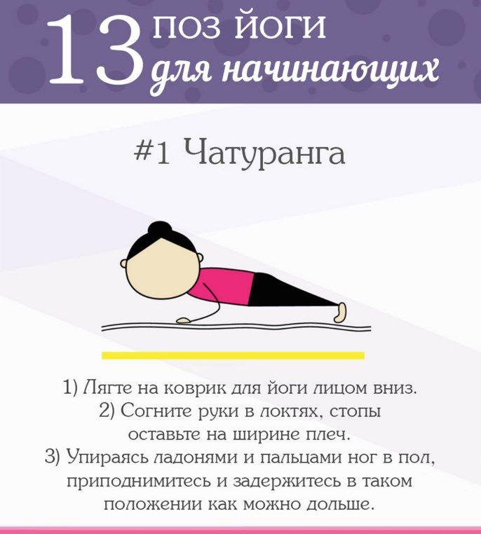 йога в картинках для начинающих