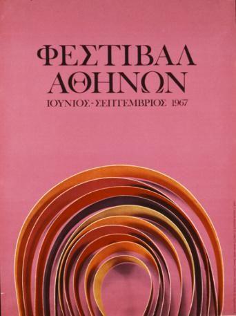 ΦΕΣΤΙΒΑΛ ΑΘΗΝΩΝ 1967. Σχεδιαστής σύνθεσης ο Μ. Κατζουράκης για τον ΕΟΤ.