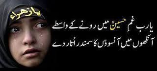 Image result for muharram 2016 quotes