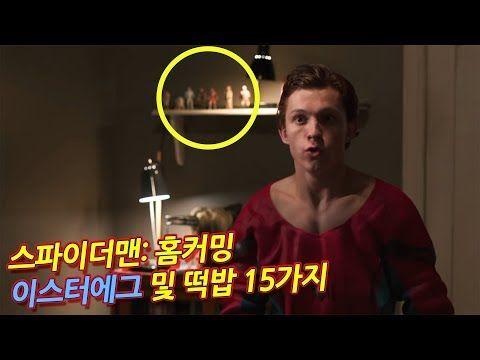 nice  스파이더맨: 홈커밍 이스터에그 및 떡밥 15가지