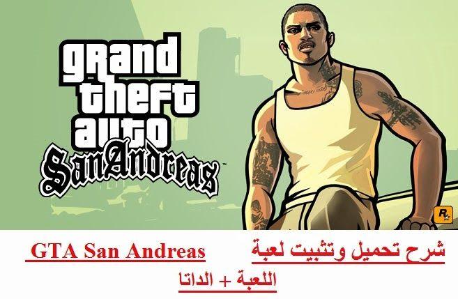 شرح تحميل لعبة Gta San Andreas للاندرويد 2020 Apk Data San Andreas Game Reviews San