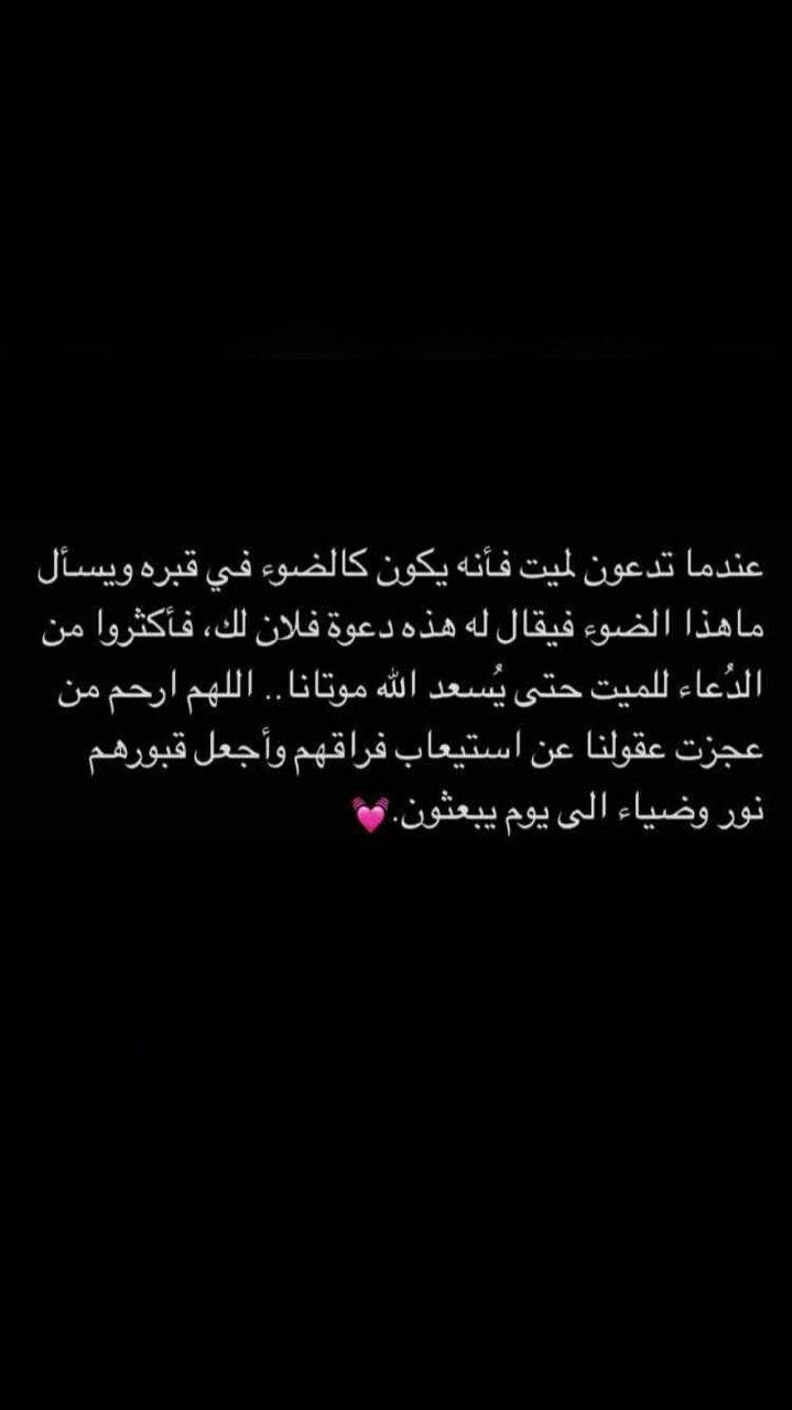 الدعاء للميت H G In 2021 Wonder Quotes Beautiful Quran Quotes Beautiful Arabic Words